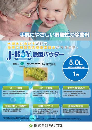 J-BOY 除菌パウダー カタログ サムネイル