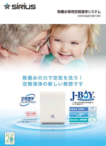 J-BOYカタログ