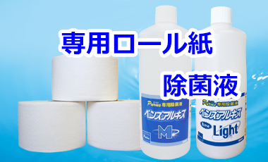 専用ロール紙 除菌液